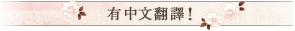 有中文翻譯!